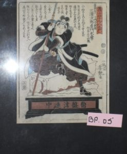 Japanese Print- Framed- Small
